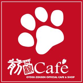 前線Café